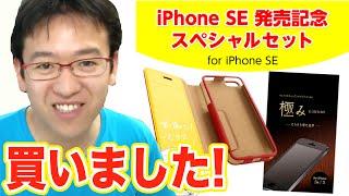 IPhone SE 待ちの皆様にお得なセットをご用意しました!