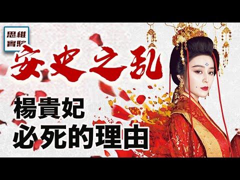 解說唐朝時的安史之亂