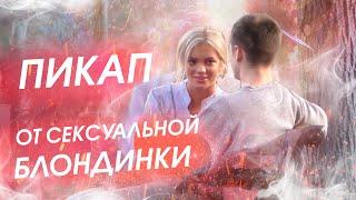 ПИКАП ОТ СЕКСУАЛЬНОЙ БЛОНДИНКИ