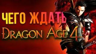 Dragon Age 4 - ФАКТЫ, свежие подробности и хотелки фанатов