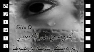 اغنية يادمع عيني غناء منصور زايد