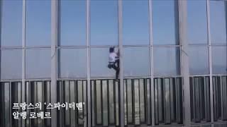롯데월드타워에 나타난 스파이더맨!