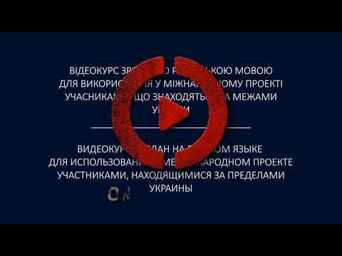 Украинский центр медиации