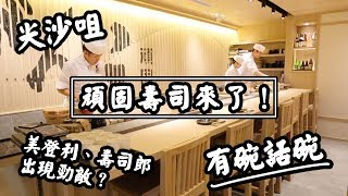 【有碗話碗】2019全年之最!超人氣排隊新店!頑固壽司!  香港必吃美食
