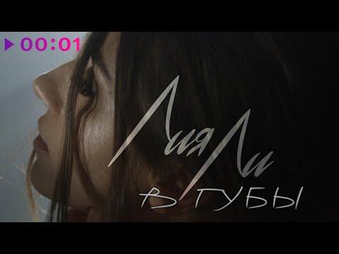 Лия Ли - В губы   Official Audio   2020