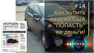 """Азбука покупателя #14:. Как купить авто из США и """"попасть"""" на деньги"""