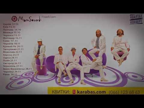 Концерт Man Sound в Одессе - 4