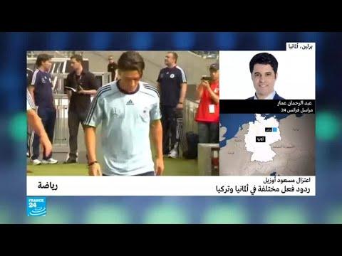 العرب اليوم - شاهد: تفاعل الشارع الألماني مع اعتزال مسعود أوزيل