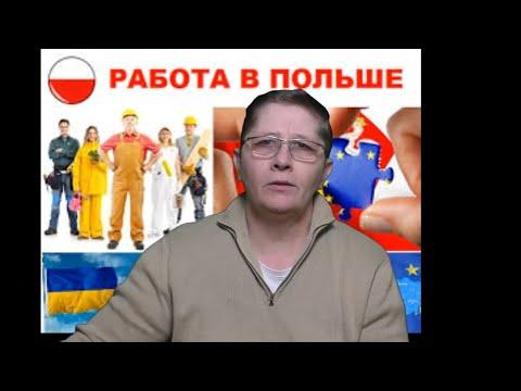 Вакансии в ПОЛЬШЕ Работа на стройке. Новости ПОЛЬШИ Хочу работать в Польше ЖИЗНЬ В ПОЛЬШЕ