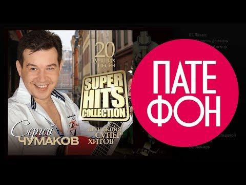 Сергей ЧУМАКОВ - Лучшие песни (Full album) / КОЛЛЕКЦИЯ СУПЕРХИТОВ / 2016
