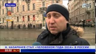 Нурсултан Назарбаев стал «Человеком года - 2014» в России