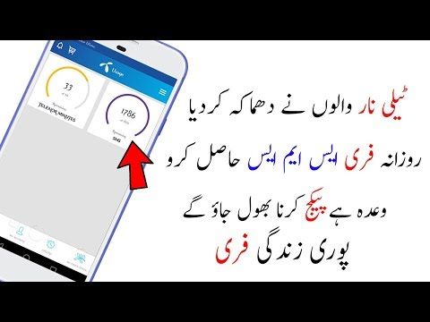 Telenor Free Sms Code 2018 Get Unlimited Free Sms On Telenor
