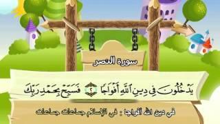 المصحف المعلم للشيخ القارىء محمد صديق المنشاوى سورة النصر كاملة جودة عالية