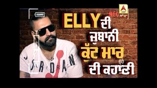Elly Mangat Latest Interview on his Fight   Torture by police