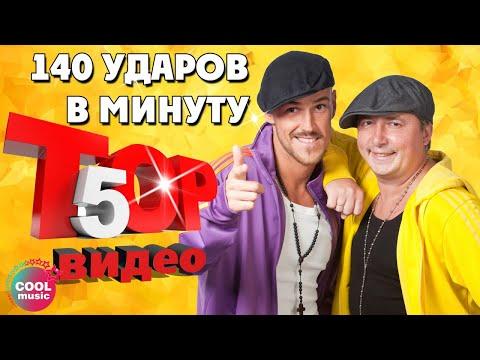140 ударов в минуту - ТОП 5 видео. Лучшие песни