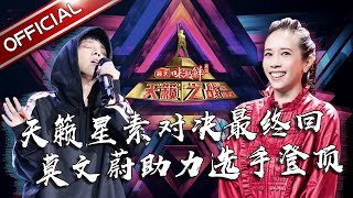 [FULL] The Next S2 EP.9 Jason Zhang Covers Vitas Classic [SMG Official HD]