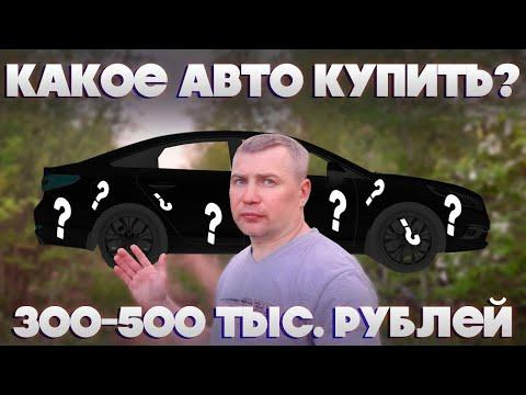 Какое авто купить? от 300-500 тыс. рублей от Дмитрича