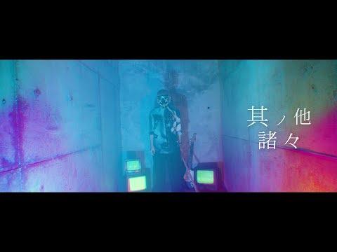 Non Stop Rabbit 『其ノ他諸々』 official music video 【ノンラビ】