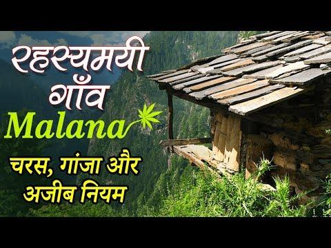 भारत का सबसे रहस्मयी गाँव - मलाणा गाँव। Malana Village, Himachal Pradesh - Travel Nfx