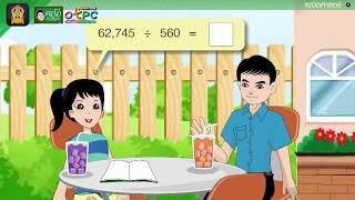 สื่อการเรียนการสอน การหารที่ตัวหารมีสามหลัก ตัวตั้งมีหลายหลัก ตอนที่ 1 ป.4 คณิตศาสตร์