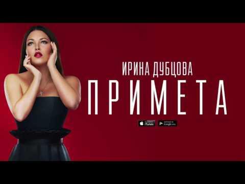 Ирина Дубцова - Примета (Official Audio)