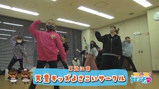 よさこいで地域を元気にしよう!「天童キッズよさこいサークル」東近江市