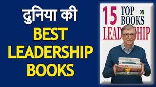 Top 15 Leadership Books You Must Read