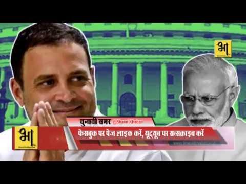 कांग्रेस के युवराज #राहुल_गांधी ने बिना शर्त मांगी माफी, बाले #चौकीदार_चोर नहीं है