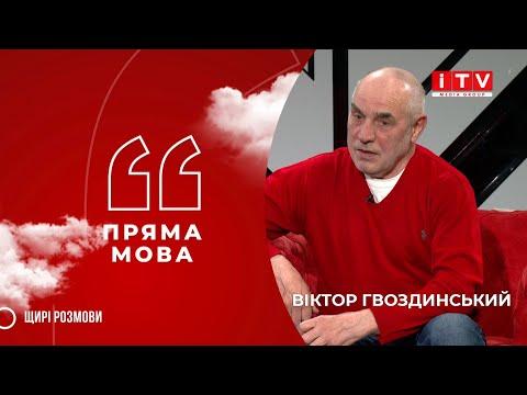 """""""Пряма мова"""" з Віктором Гвоздинським - YouTube"""