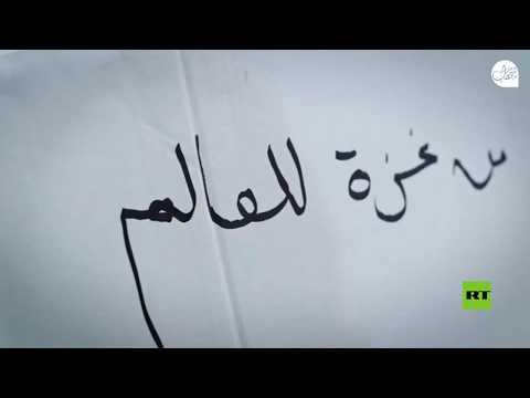 العرب اليوم - شاهد: ورشات تصنيع