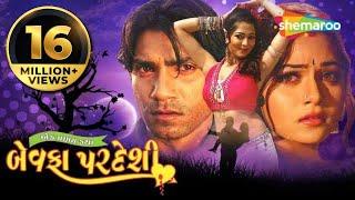Bewafa Pardesi | Full Movie | Vikram Thakor | Mamta Soni | Superhit Gujarati Movie