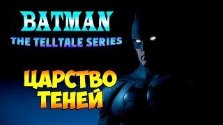 Прохождение Batman The Telltale Series - эпизод 1 - Царство Теней