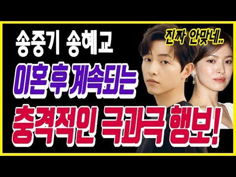송중기 송혜교 이혼 후 계속되는 충격적인 극과극 행보!