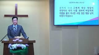 요한복음 강해(69) 선한 목자? = 예수 그리스도