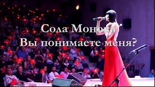 #СолаМонова • Вы понимаете меня?..(флешмоб)