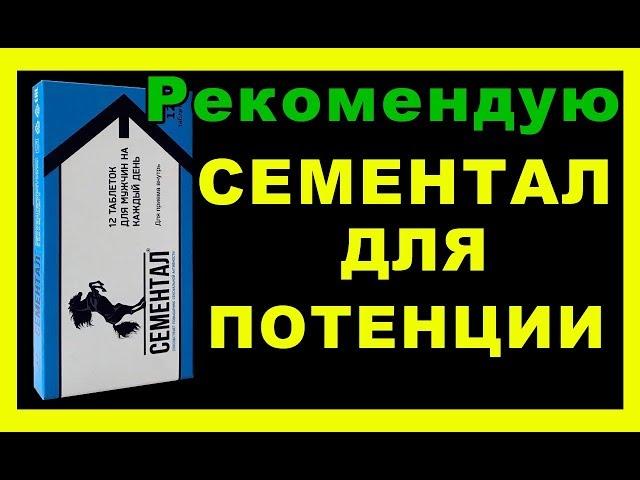 Видео Сементал