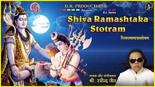 Shiva Ramashtaka Stotram | Ravindra Jain | Mantra, Stotra our Aarti
