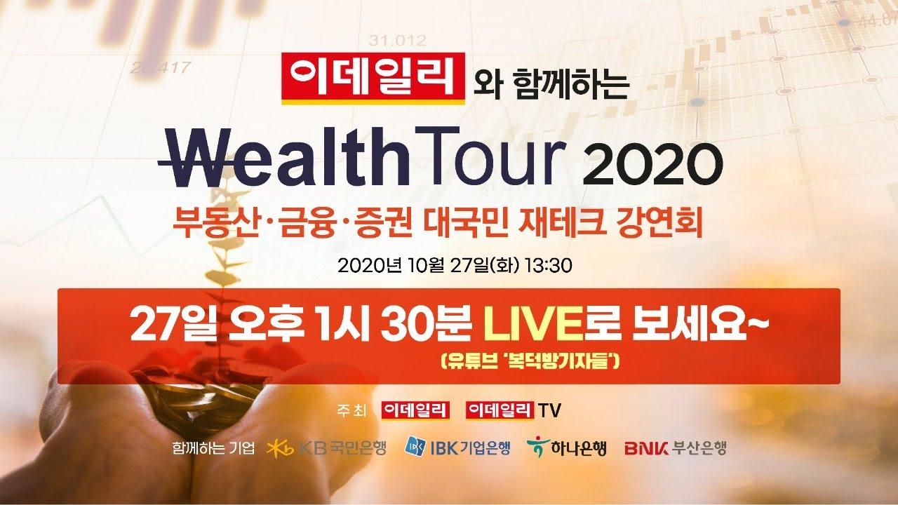 [LIVE] Wealth Tour 2020 - 부동산·금융·증권 대국민 재테크 강연회
