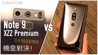 [機皇對決] Galaxy Note 9 vs Xperia XZ2 Premium,全面相機比拼!FlashingDroid 評測