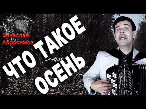 ЧТО ТАКОЕ ОСЕНЬ (ДДТ) под баян - поет Вячеслав Абросимов