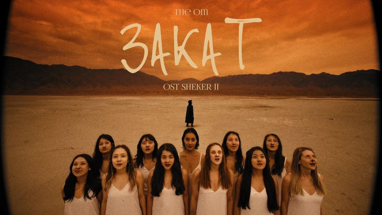 The Om — Закат (OST Sheker 2)