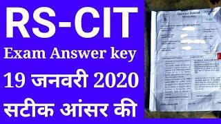 Rscit answer key 19 January 2020  rscit exam answer key ||  RSCIT Exam Answer key 19 January 2020
