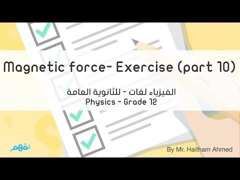 Exercise on Magnetic force on a wire (Part 10) - Physics - الفيزياء لغات للثانوية العامة - نفهم