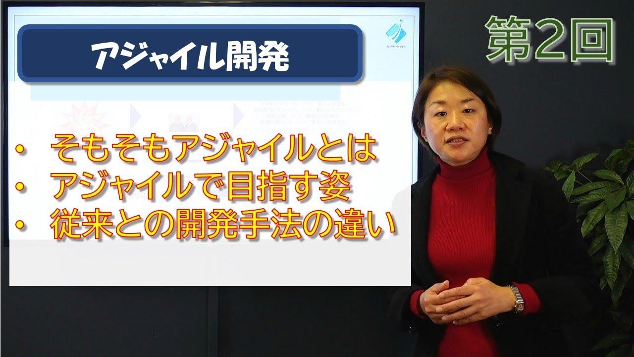 アジャイル開発 第02回 【アジャイルとは?】
