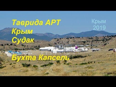 Таврида АРТ, Крым, СУДАК, бухта Капсель. Хроники строительства, городок в степи
