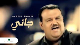 Nabeel Shuail Gani نبيل شعيل - جانى