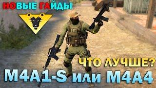 Что лучше M4A4 или M4A1-S ? - CS GO