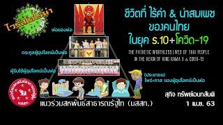 """ชีวิตที่ """"ไร้ค่า & น่าสมเพช"""" ของคนไทยในยุค ร.10+โควิด-19, สุกิจ ทรัพย์เอนกสันติ, นสสท., 1 เม.ย. 63"""