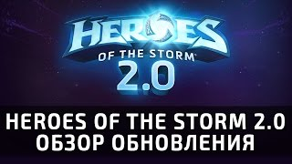 Heroes of the Storm 2.0 - обзор обновления