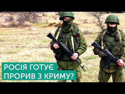 Росія готує наступ з Криму? | Старостін, Снєгирьов | Тема дня